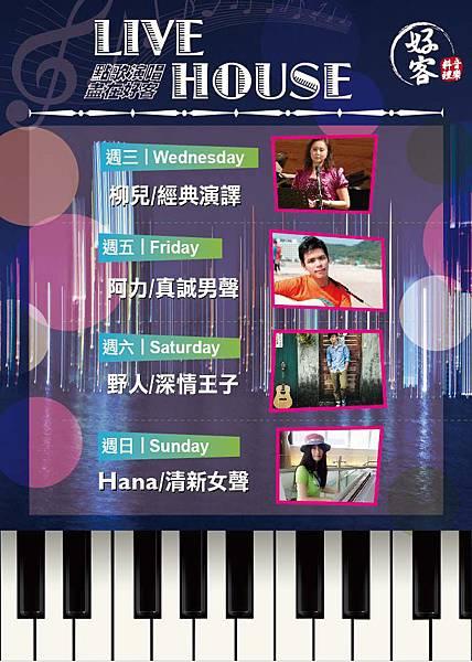 歌手表演單-01.jpg