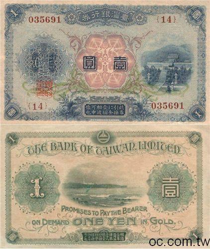 1915年版1元1915年版1元