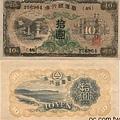 1932年版10元