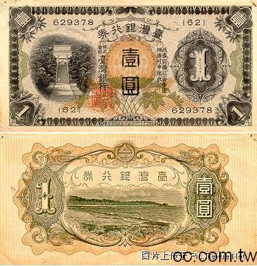 1933年版1元