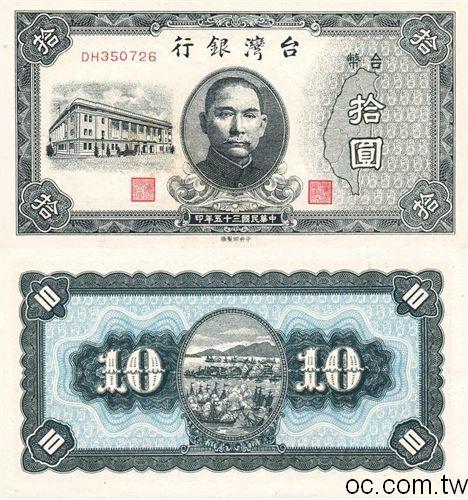 1946年版10元