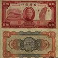 1946年版500元