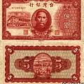 1946年版5元