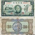 1947年版100元