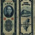1949年版10元