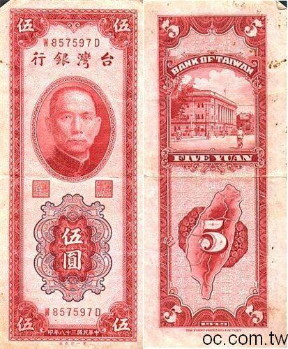 1949年版5元