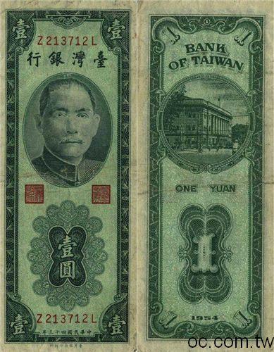 1954年版1元