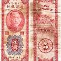 1955年版5元