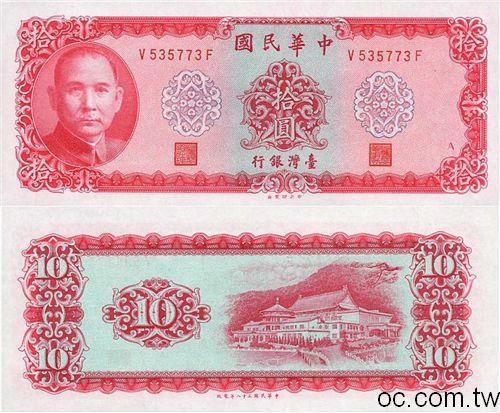 1960年版10元