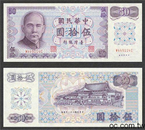 1964年版50元