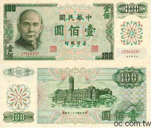 1972年版100元