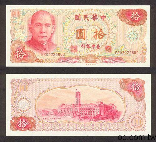 1976年版10元