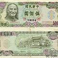 1976年版500元