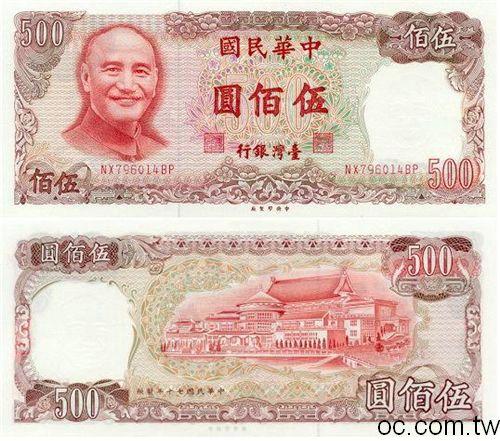 1981年版500元