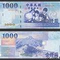 1999年版1000元