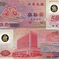 1999年版50元