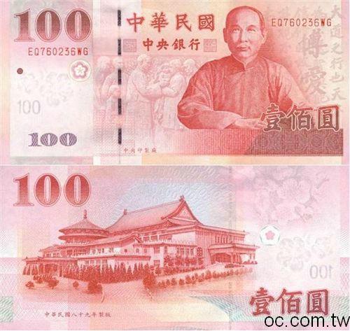 2000年版100元