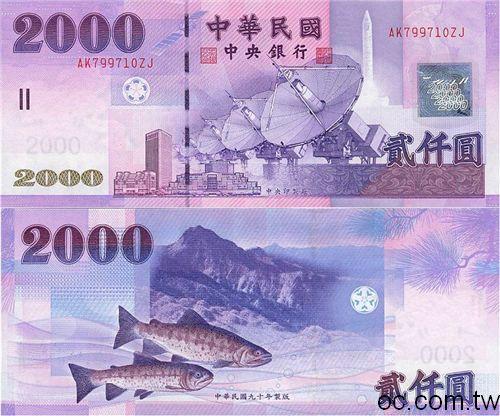 2001年版2000元