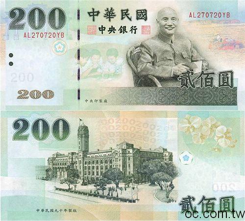 2001年版200元