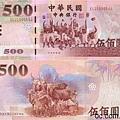 2004年版500元