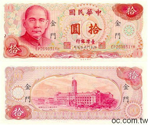 金門地區1976年版10元