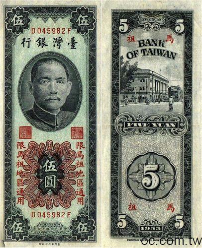 馬祖地區1955年版5元