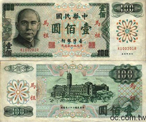 馬祖地區1972年版100元