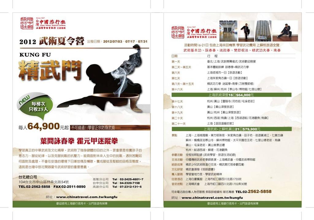 2012 上海武術團
