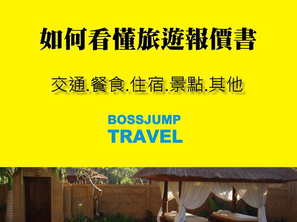 旅遊報價書