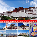 西藏12日_副本.png