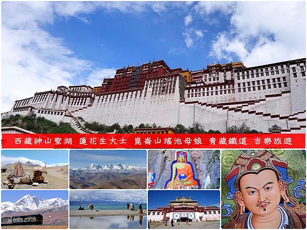崑崙山+西藏10日.png