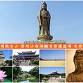中國佛教名山_普陀山5日.png