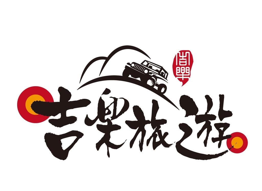 吉樂旅遊_logo