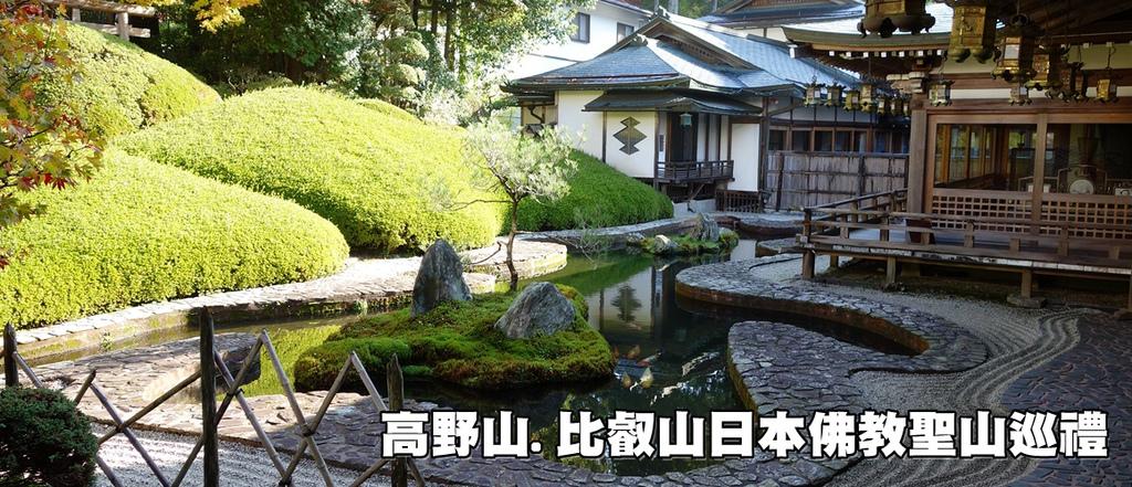 G 高野山+比叡山.jpg
