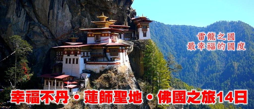 A 不丹.jpg