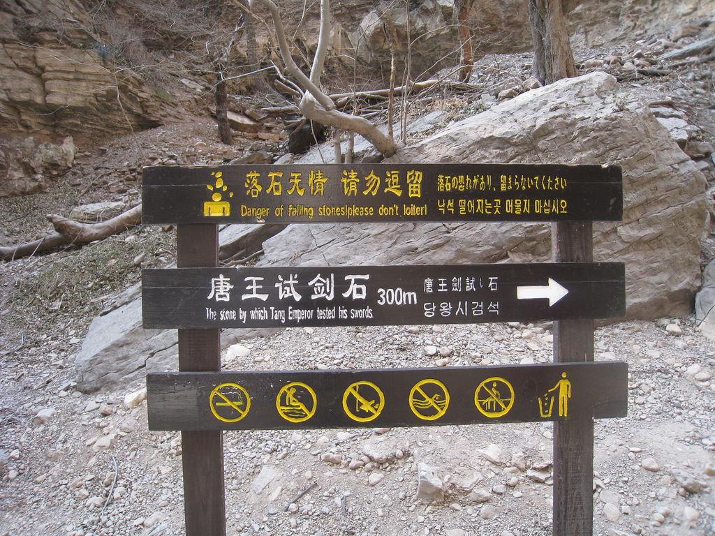 雲台山小寨溝