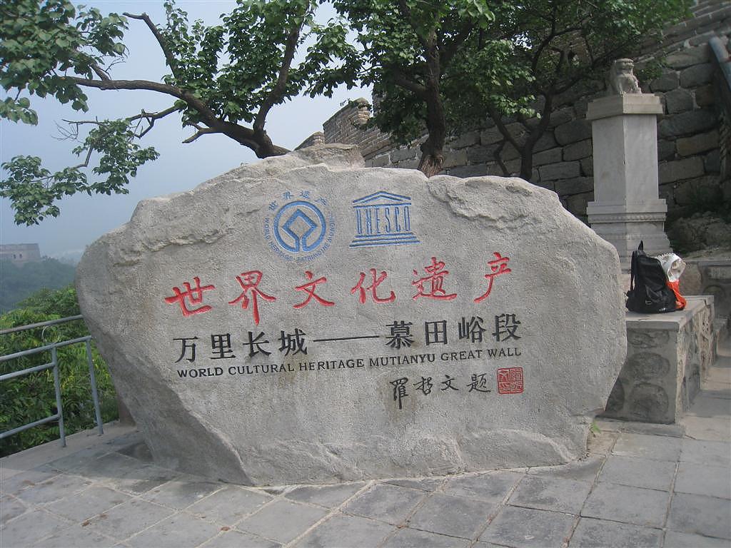慕田峪長城