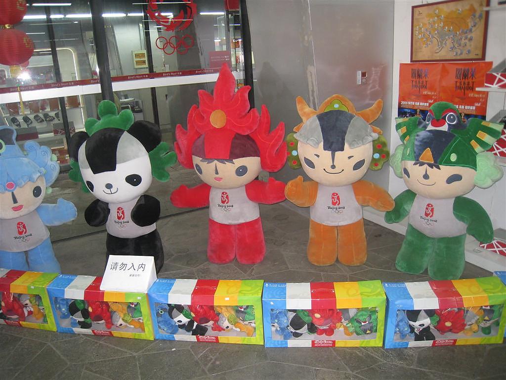北京奧運吉祥物