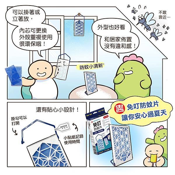 中西化學防蚊片02.jpg