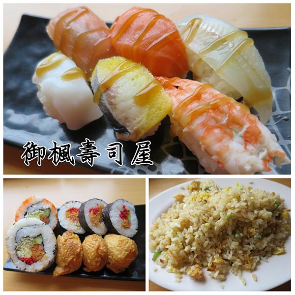 御楓壽司屋1