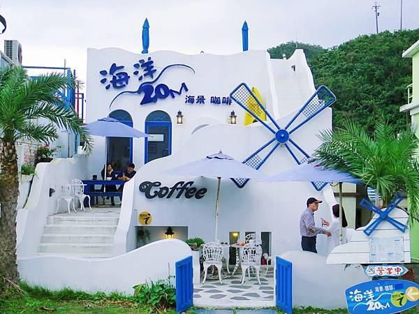 海洋20M海景咖啡館