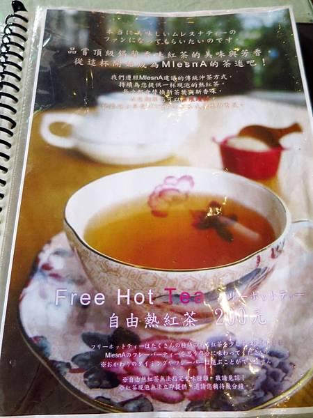 東京紅茶餐廳 KANO嘉農11.JPG