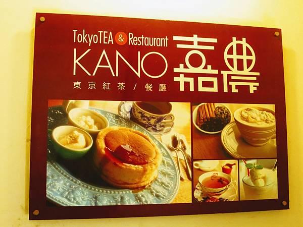 東京紅茶餐廳 KANO嘉農05.JPG