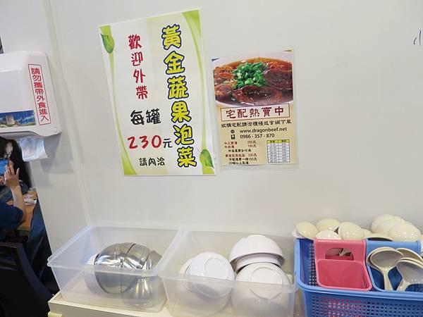 龍記牛肉麵09.JPG