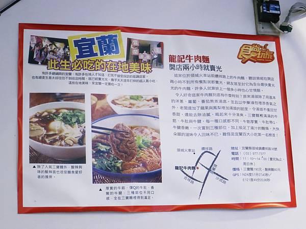 龍記牛肉麵10.JPG