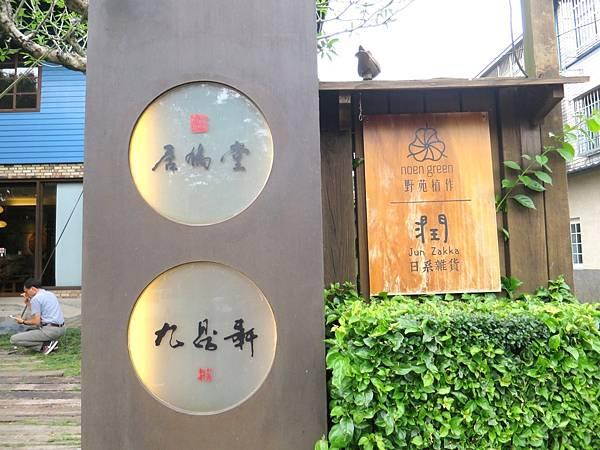 居鳩堂庭園茶屋01.JPG