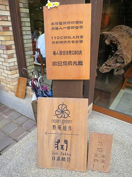 居鳩堂庭園茶屋02.JPG