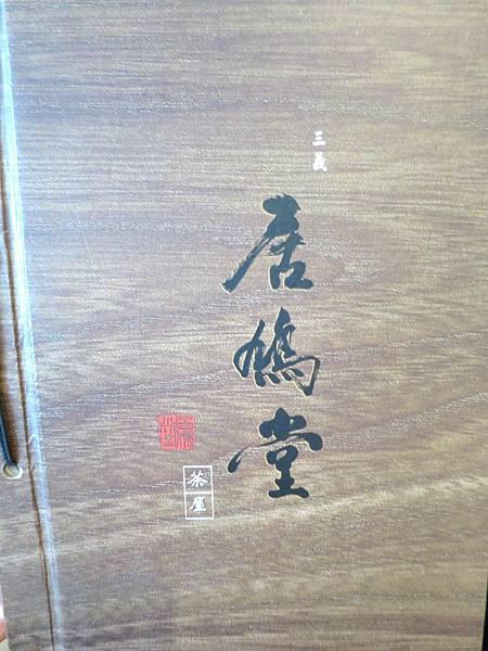 居鳩堂庭園茶屋09.JPG