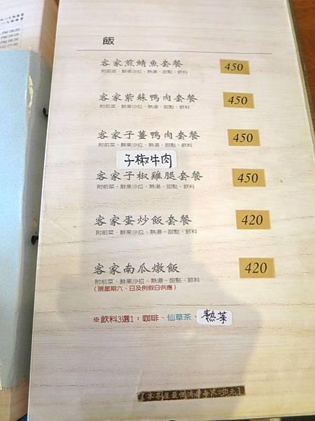 居鳩堂庭園茶屋11.JPG