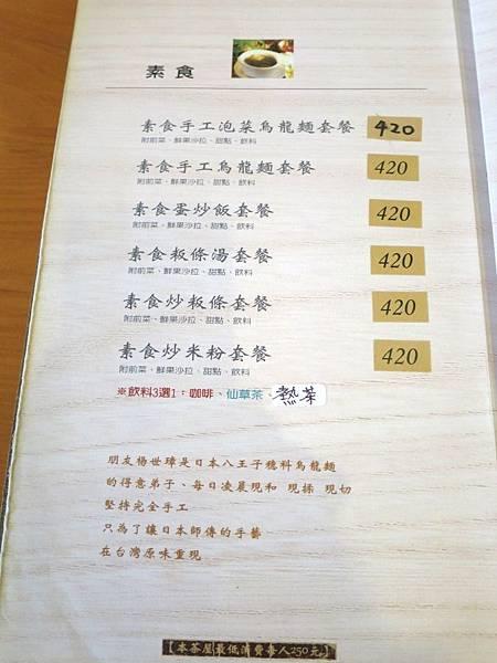 居鳩堂庭園茶屋14.JPG